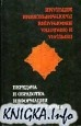 Книга Передача и обработка информации голографическими методами