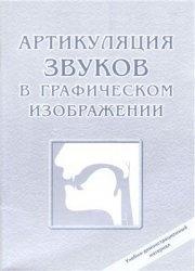 Книга Артикуляция звуков в графическом изображении. Учебно-демонстрационный материал