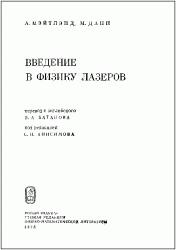 Книга Введение в физику лазеров
