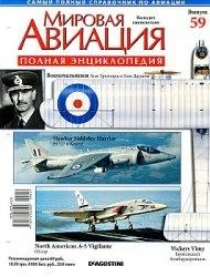 Журнал Мировая авиация №59, 2010