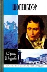 Книга Шопенгауэр