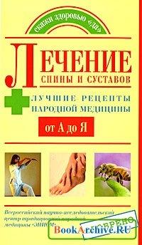 Книга Лечение спины и суставов. Лучшие рецепты народной медицины от А до Я