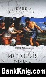 Аудиокнига История Рима (аудиокнига)