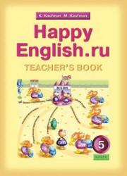 Книга Книга для учителя, Happy English.ru., 5 класс, Кауфман К.И., Кауфман М.Ю.