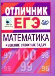 Книга Отличник ЕГЭ, Математика, Решение сложных задач, Панферов, Сергеев, 2012
