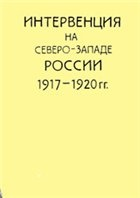 Книга Интервенция на Северо-Западе России (1917 - 1920 гг.)