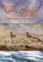 Книга Каффа и Феодоро в XV веке. Контакты и конфликты