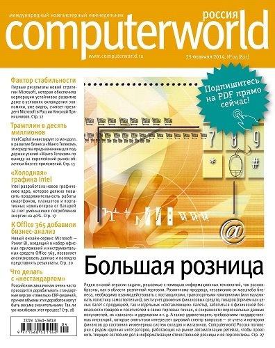 Книга Журнал: Computerworld №4 (821) [Россия] (февраль 2014)