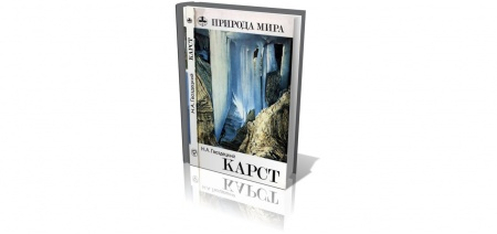 Книга «Карст» (1981), Н.А. Гвоздецкий. В данной книге рассматриваются геологические и географические условия развития карста, связанн