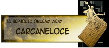 Carcaneloce
