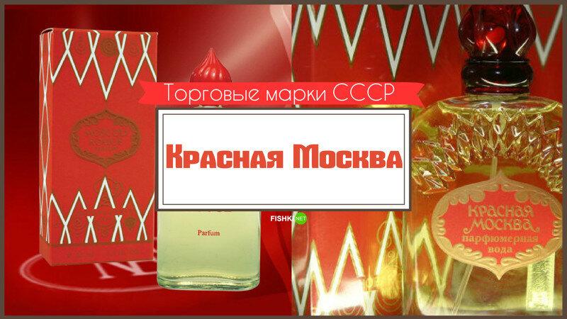 """Духи """"Красная Москва"""""""