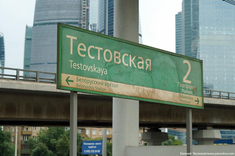 43. платформа Тестовская. 09.07.15.01..jpg