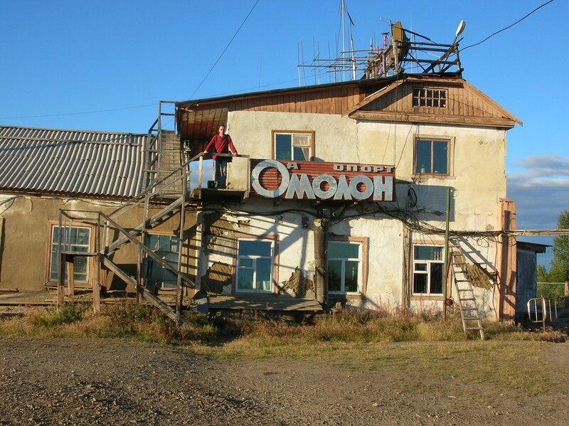 Аэропорт Омолон