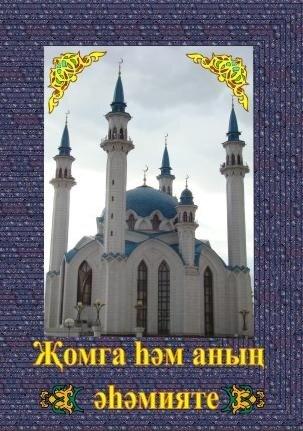 Җомга һәм аның әһамияте