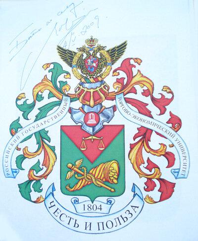 герб ргтэу
