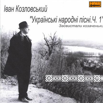 """Іван Козловський  """"Українські народні пісні"""" обкладинка платівки"""