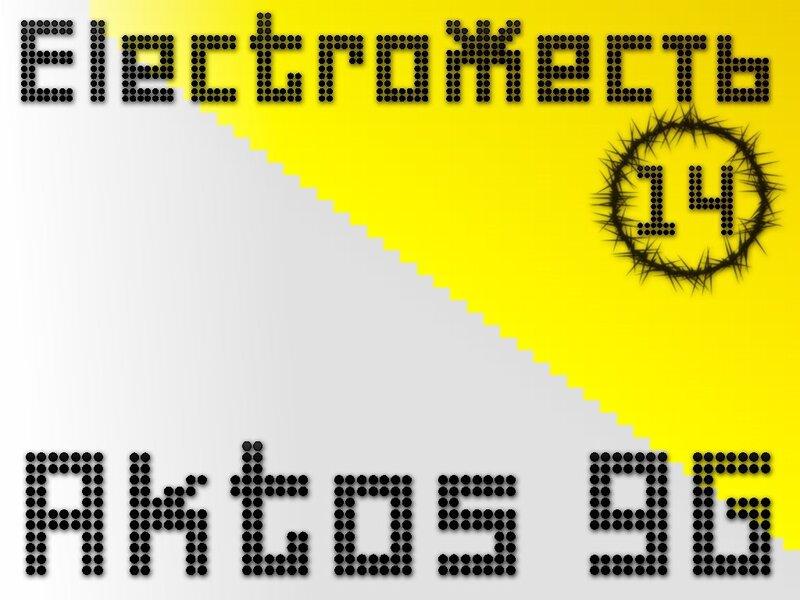 ElectroЖесть v.14