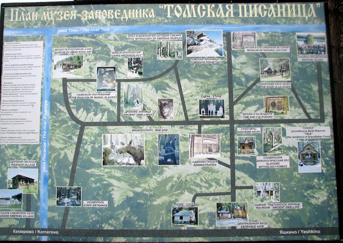 Нажмите для просмотра оригинального размера.  Схема музея Томская писаница.