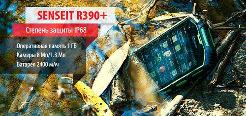 Смартфон Senseit R390+ (обновленная модель R390)