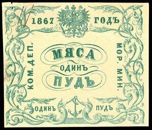 Квитанция Коммерческого департамента Морского министерства. 1867 г. 1 пуд мяса