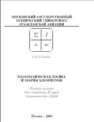 Книга Математическая логика и теория алгоритмов, Самохин А.В., 2003