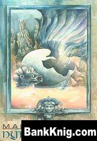Книга Путь шамана