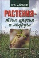 Книга Растения - твои друзья и недруги