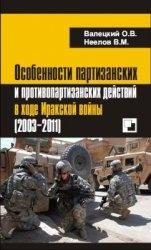 Книга Особенности партизанских и противопартизанских действий в ходе Иракской войны (2003–2011)