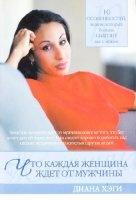 Аудиокнига Диана Хеги - Что каждая женщина ждет от мужчины (2007)