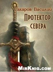 Книга Протектор Севера