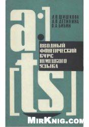 Книга Вводный фонетический курс немецкого языка