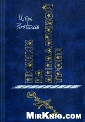 Книга Пикник на аппалачской тропе