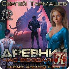 Аудиокнига Книга Час Воздаяния - Тармашев Сергей /Аудио