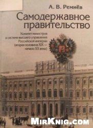 Книга Самодержавное  правительство: Комитет министров в системе высшего управления Российской империи (вторая половина ХIХ - начало ХХ века)