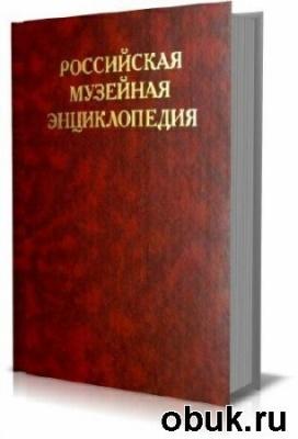 Российская музейная энциклопедия (2 тома)
