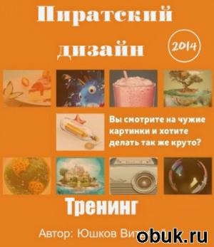 Книга Виталий Юшков - Пиратский Дизайн (Обучающее Видео)