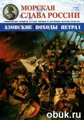 Журнал Морская слава России №3 (2014)