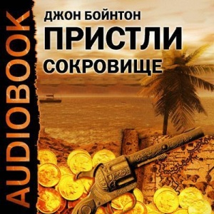 Аудиокнига Сокровища (Аудиоспектакль)