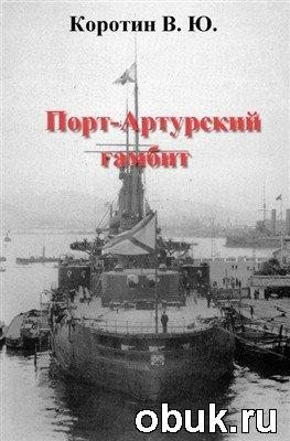 Книга Порт-Артурский гамбит