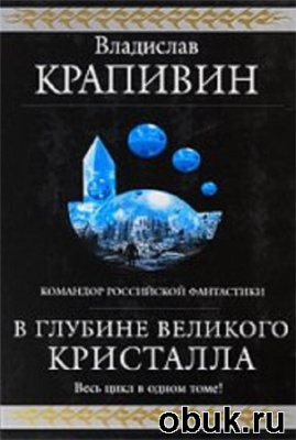 Книга Владислав Крапивин. В глубине Великого Кристалла