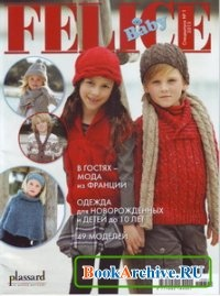 Felice Baby Спецвыпуск № 1 2013.