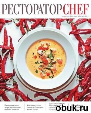 Журнал Ресторатор Chef №2 (февраль 2012)