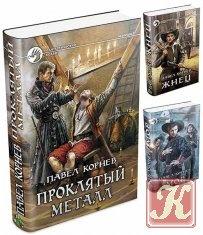 Книга Экзорцист. 3 книги серии