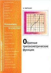 Книга Обратные тригонометрические функции