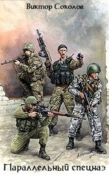 Книга Параллельный спецназ
