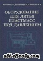 Книга Оборудование для литья пластмасс под давлением: Расчет и конструирование