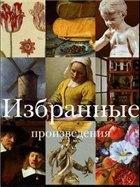Книга Rijksmuseum Amsterdam: Избранные произведения коллекции