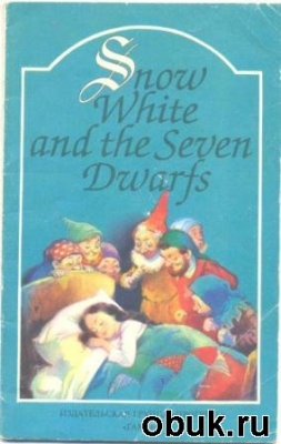 Книга Snow White and the Seven Dwarfs (сказка на английском языке)