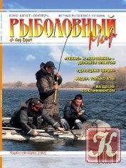Рыболовный мир № 6 2012