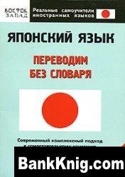 Книга Японский язык. Переводим без словаря djvu 2,65Мб